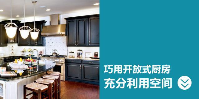 小户型厨房装修小窍门 这么装修显大!