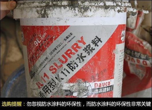防水涂料选购施工全攻略,家里漏水的真凶