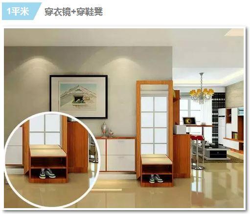 这些家具,1平米就够放了