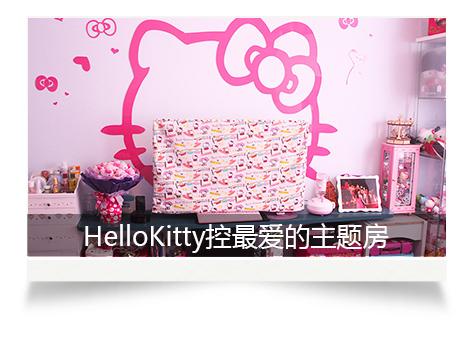 HelloKitty控最爱的主题房