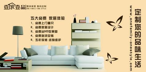 家具定制海报怎么做宣传