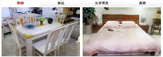 买家具首选家家网是你最明智的选择