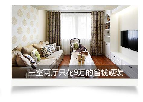 三室两厅只花9万的省钱硬装