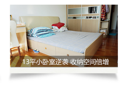 13平小卧室逆袭 收纳空间倍增