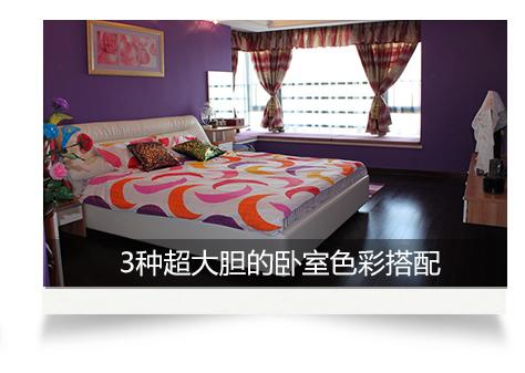 3种超大胆的卧室色彩搭配
