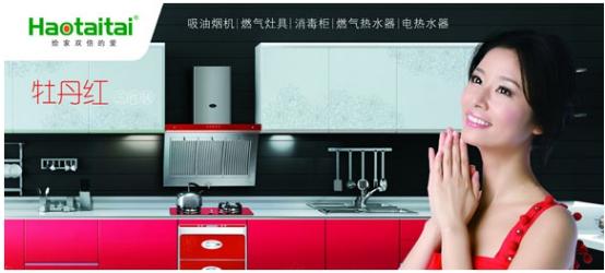 好太太品牌的厨房电器