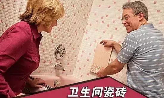 卫生间瓷砖的选择与规格