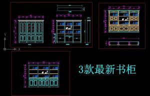 3款最新实木书柜设计图