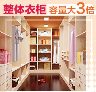 组合衣柜,提升35%空间