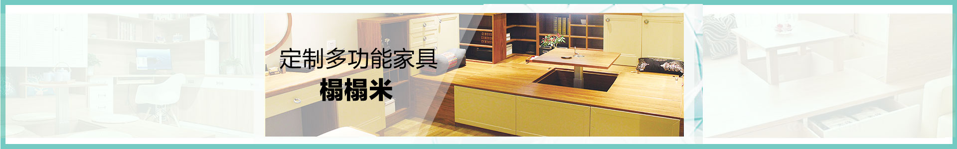 定制多功能榻榻米家具